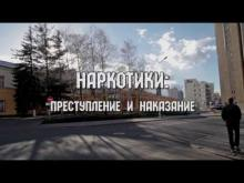 Embedded thumbnail for Незаконный оборот наркотиков